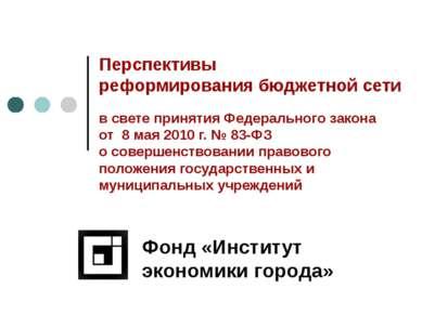 Перспективы реформирования бюджетной сети в свете принятия Федерального закон...
