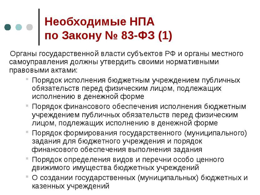 Необходимые НПА по Закону № 83-ФЗ (1) Органы государственной власти субъектов...