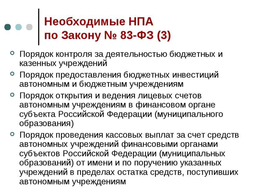 Необходимые НПА по Закону № 83-ФЗ (3) Порядок контроля за деятельностью бюдже...
