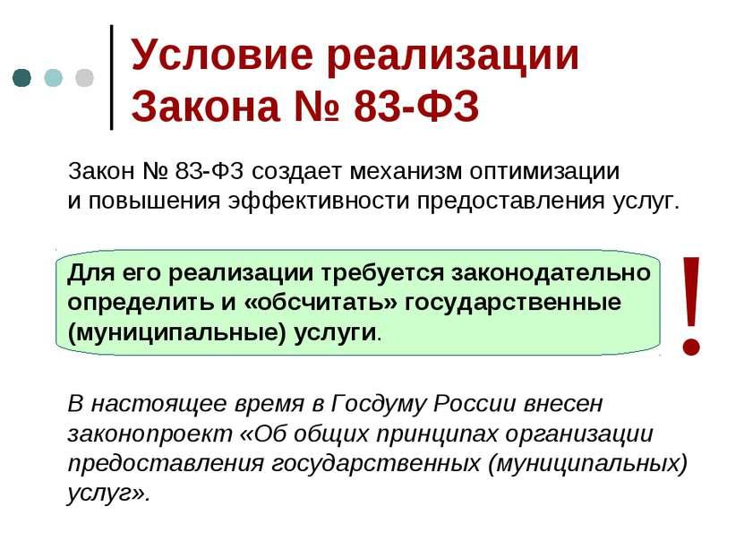 Условие реализации Закона № 83-ФЗ Закон № 83-ФЗ создает механизм оптимизации ...