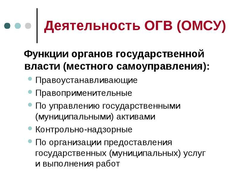 Деятельность ОГВ (ОМСУ) Функции органов государственной власти (местного само...