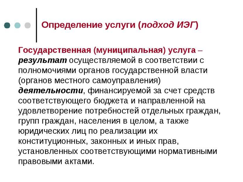 Определение услуги (подход ИЭГ) Государственная (муниципальная) услуга – резу...