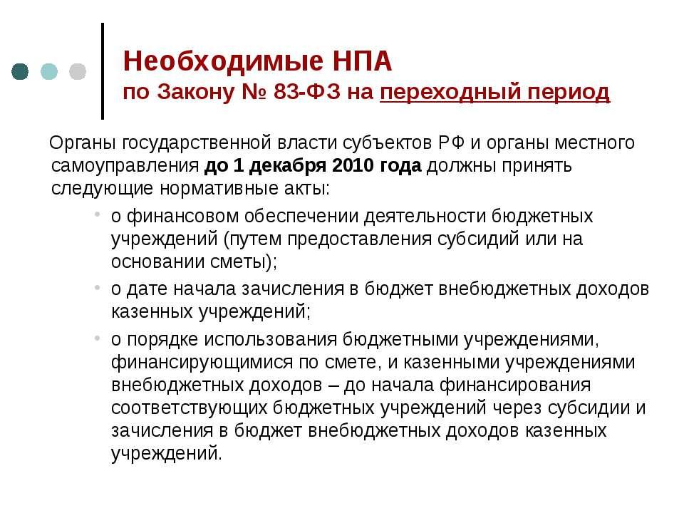 Необходимые НПА по Закону № 83-ФЗ на переходный период Органы государственной...