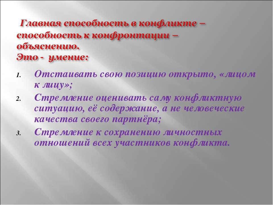 Отстаивать свою позицию открыто, «лицом к лицу»; Стремление оценивать саму ко...