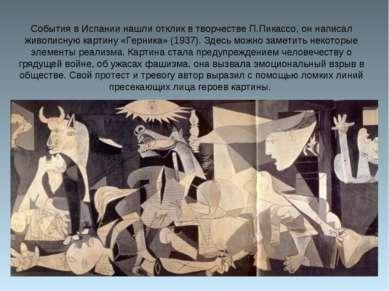 События в Испании нашли отклик в творчестве П.Пикассо, он написал живописную ...