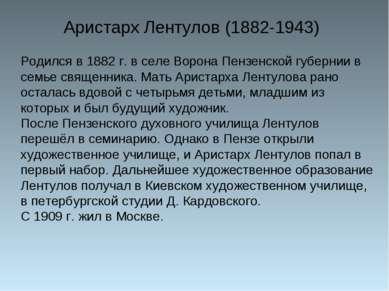 Аристарх Лентулов (1882-1943) Родился в 1882 г. в селе Ворона Пензенской губе...