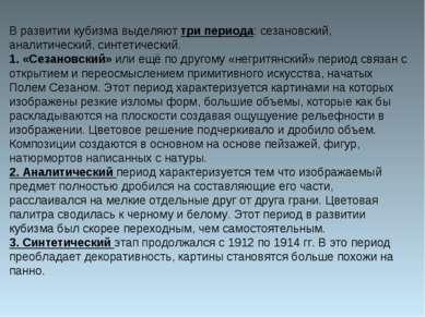 В развитии кубизма выделяют три периода: сезановский, аналитический, синтетич...