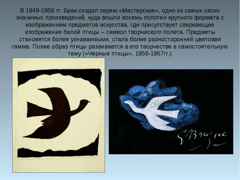 В 1949-1956 гг. Брак создал серию «Мастерские», одно из самых своих значимых ...