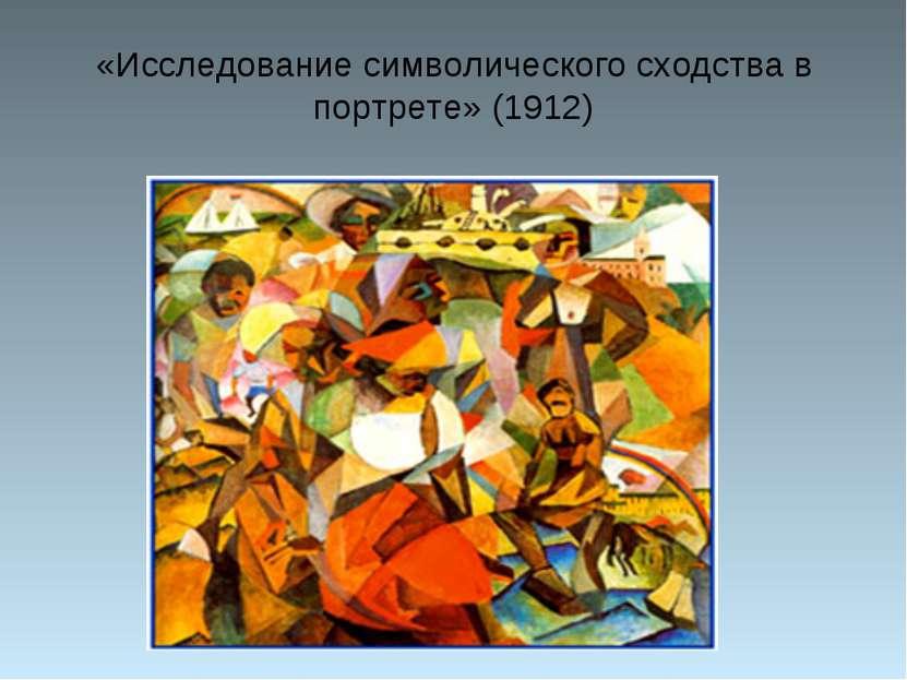 «Исследование символического сходства в портрете» (1912)