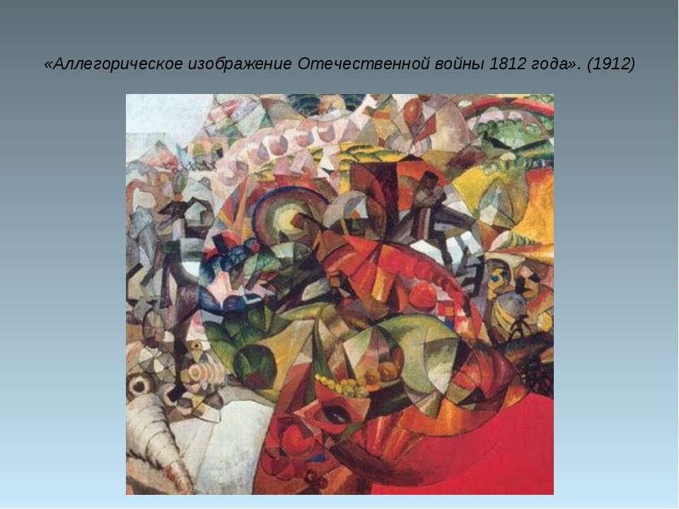 «Аллегорическое изображение Отечественной войны 1812 года». (1912)