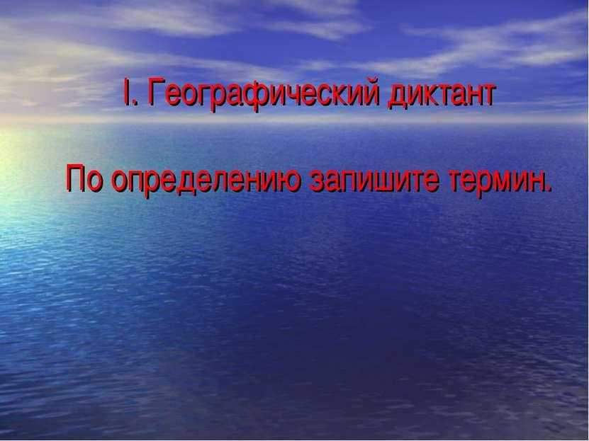 I. Географический диктант По определению запишите термин.