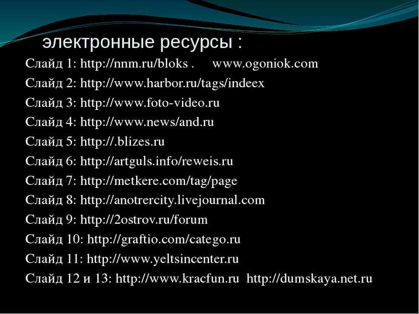 электронные ресурсы : Слайд 1: http://nnm.ru/bloks . www.ogoniok.com Слайд 2:...