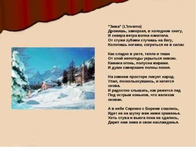 """""""Зима"""" (L'Inverno) Дрожишь, замерзая, в холодном снегу, И севера ветра волна ..."""