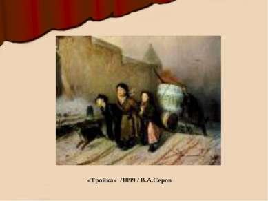 «Тройка» /1899 / В.А.Серов