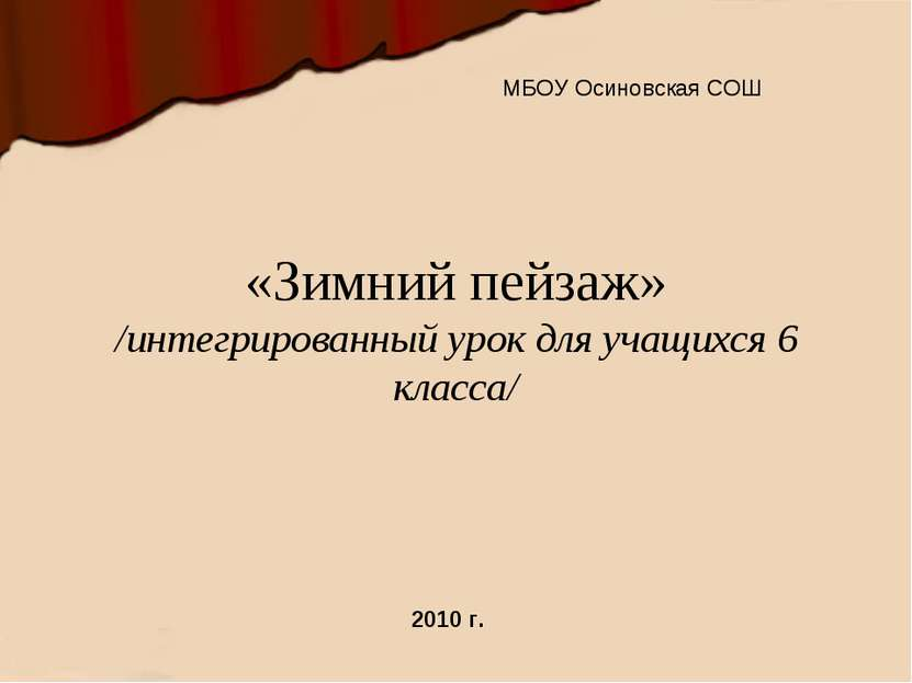 «Зимний пейзаж» /интегрированный урок для учащихся 6 класса/ МБОУ Осиновская ...
