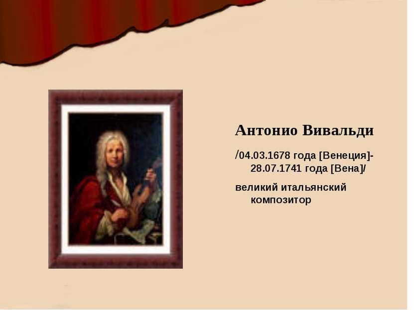 Антонио Вивальди /04.03.1678 года [Венеция]- 28.07.1741 года [Вена]/ великий...