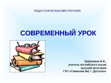 СОВРЕМЕННЫЙ УРОК ПЕДАГОГИЧЕСКАЯ МАСТЕРСКАЯ Зубрилина И.В., учитель английског...