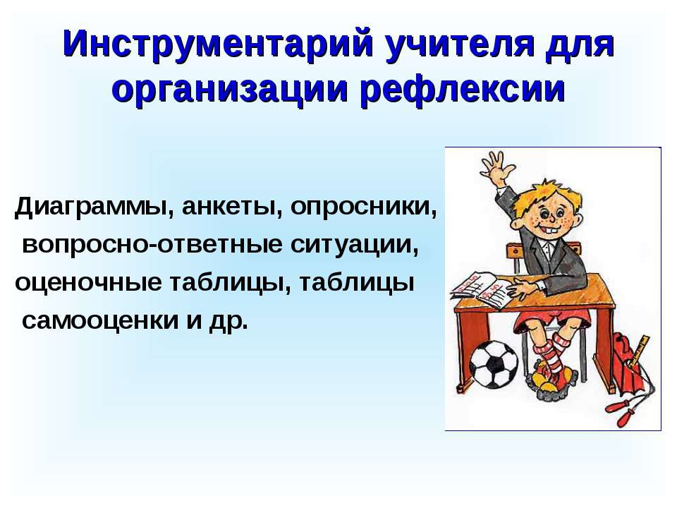 Инструментарий учителя для организации рефлексии Диаграммы, анкеты, опросники...
