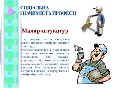 Маляр-штукатур це людина, котра опанувала одразу дві цікаві професії: маляра ...