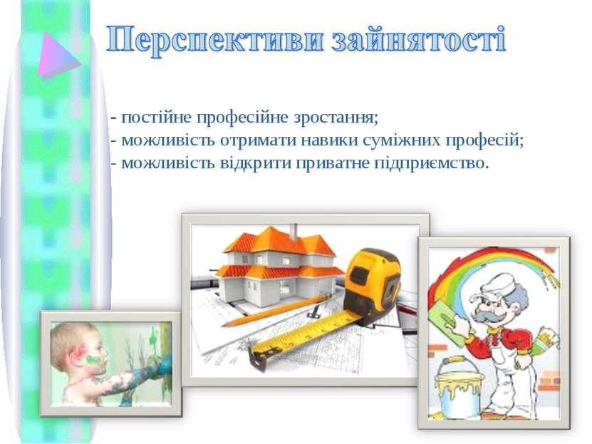 - постійне професійне зростання; - можливість отримати навики суміжних профес...