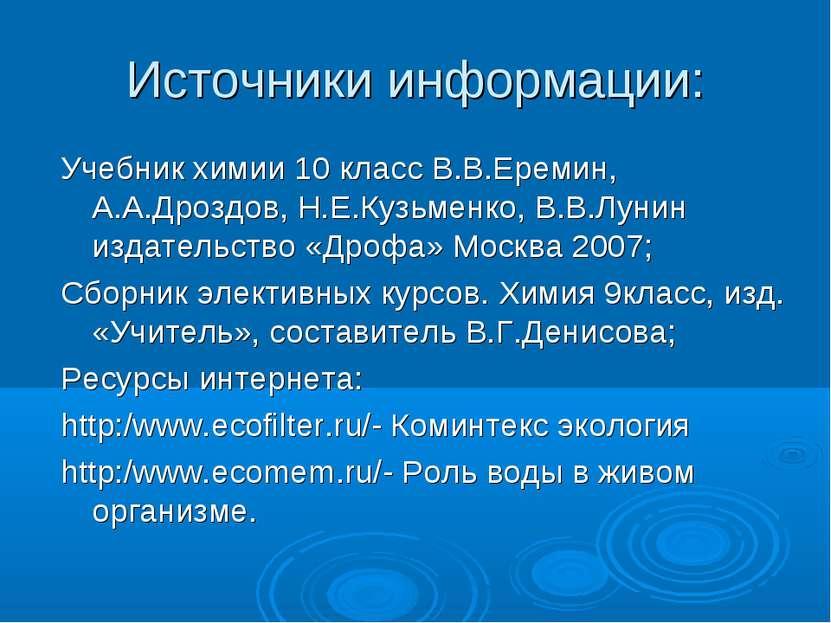 Источники информации: Учебник химии 10 класс В.В.Еремин, А.А.Дроздов, Н.Е.Куз...
