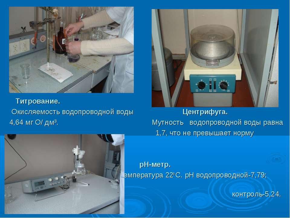Титрование. Окисляемость водопроводной воды Центрифуга. 4,64 мг О/ дм³. Мутно...