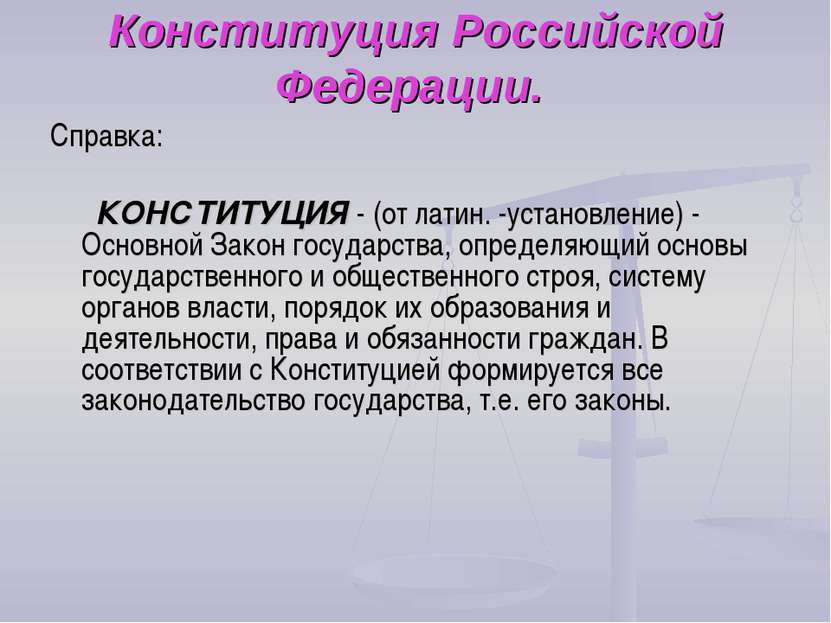Конституция Российской Федерации. Справка: КОНСТИТУЦИЯ - (от латин. -установл...