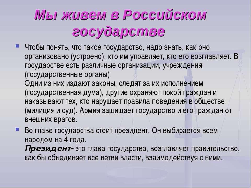 Мы живем в Российском государстве Чтобы понять, что такое государство, надо з...