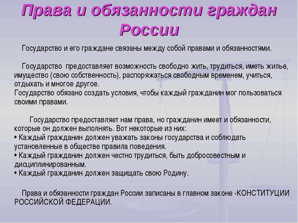 Права и обязанности граждан России Государство и его граждане связаны между с...