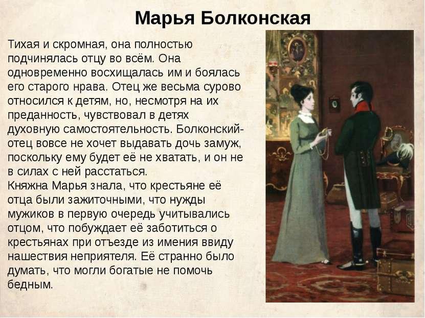Марья Болконская Тихая и скромная, она полностью подчинялась отцу во всём. Он...
