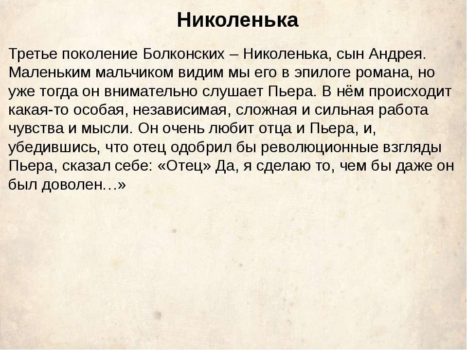 Николенька Третье поколение Болконских – Николенька, сын Андрея. Маленьким ма...