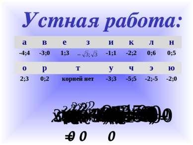 х(х - 5) = 0 (х – 1)(х – 3) = 0 (х + 2)(х + 5) = 0 (х – 2)(х – 3) = 0 5(х – 2...