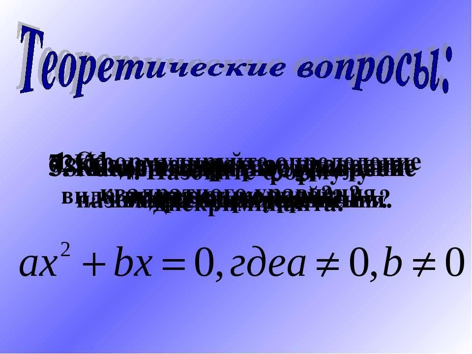 1.Сформулируйте определение квадратного уравнения. 2. Как называется уравнени...