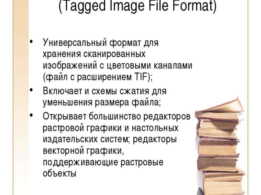 TIFF (Tagged Image File Format) Универсальный формат для хранения сканированн...
