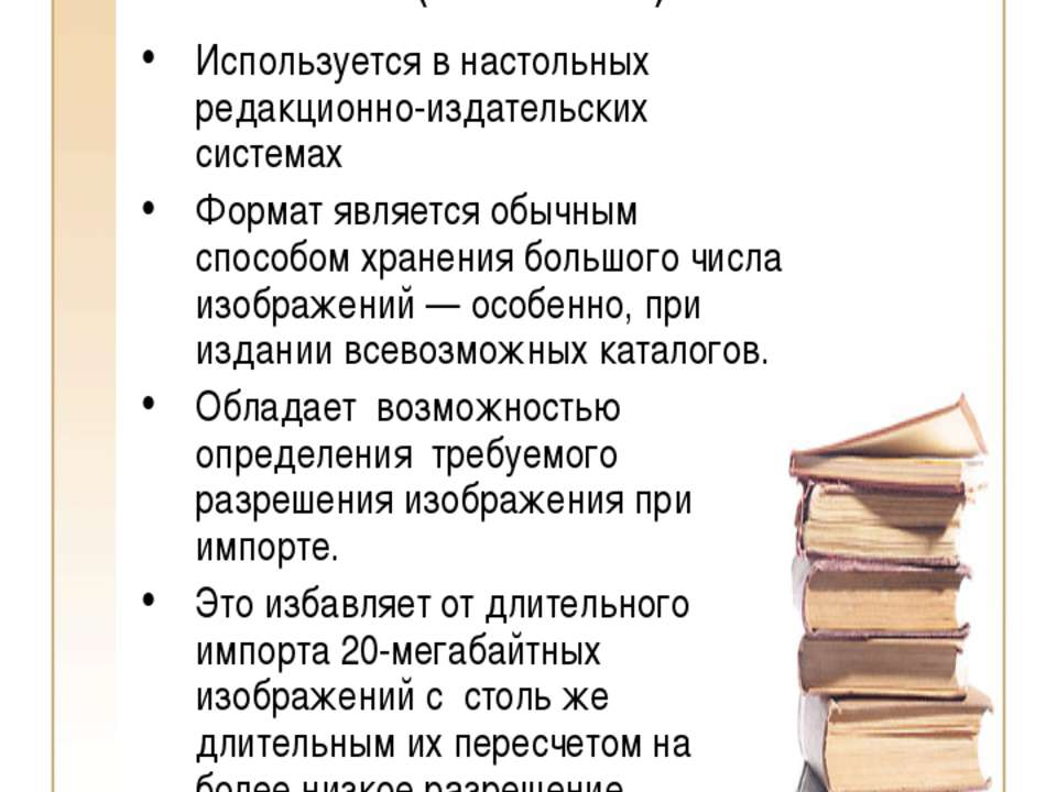 PCD (Photo CD) Используется в настольных редакционно-издательских системах Фо...