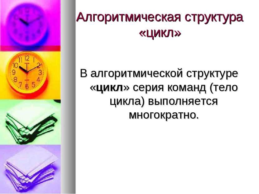 Алгоритмическая структура «цикл» В алгоритмической структуре «цикл» серия ком...