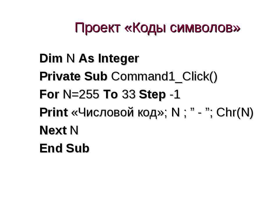 Проект «Коды символов» Dim N As Integer Private Sub Command1_Click() For N=25...