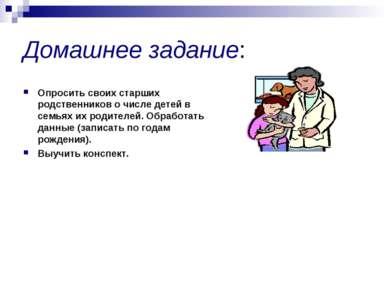 Домашнее задание: Опросить своих старших родственников о числе детей в семьях...