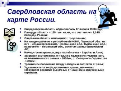 Свердловская область на карте России. Свердловская область образовалась 17 ян...