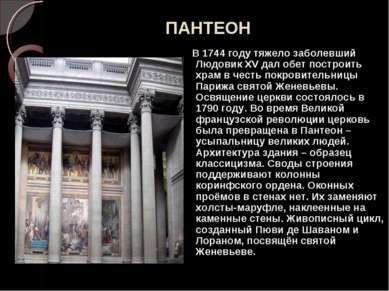 ПАНТЕОН В 1744 году тяжело заболевший Людовик XV дал обет построить храм в че...