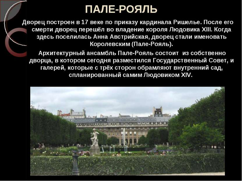 ПАЛЕ-РОЯЛЬ Дворец построен в 17 веке по приказу кардинала Ришелье. После его ...