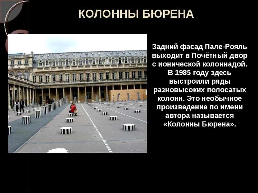 КОЛОННЫ БЮРЕНА Задний фасад Пале-Рояль выходит в Почётный двор с ионической к...