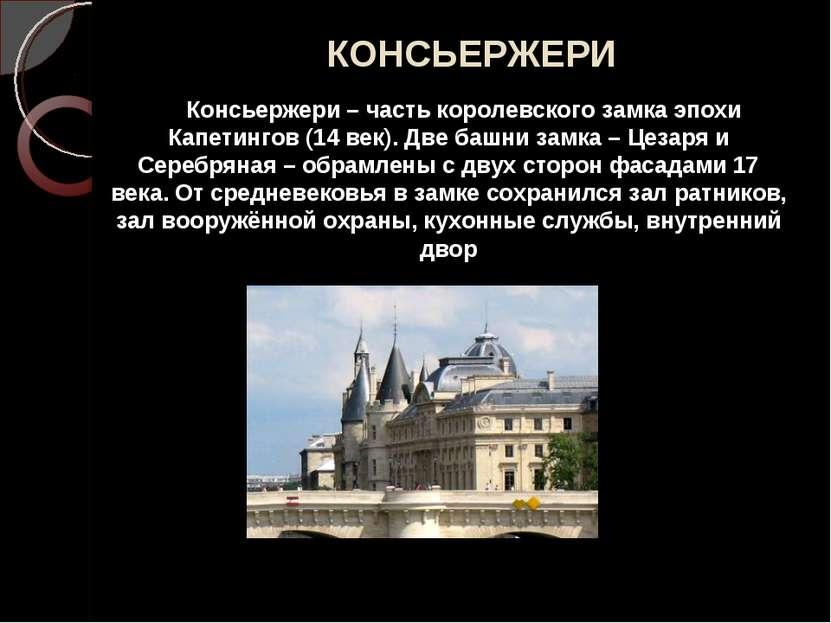 КОНСЬЕРЖЕРИ Консьержери – часть королевского замка эпохи Капетингов (14 век)....