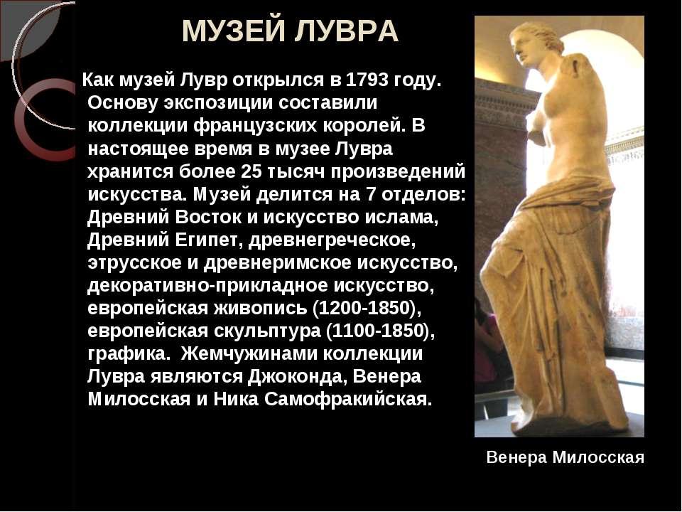 МУЗЕЙ ЛУВРА Как музей Лувр открылся в 1793 году. Основу экспозиции составили ...