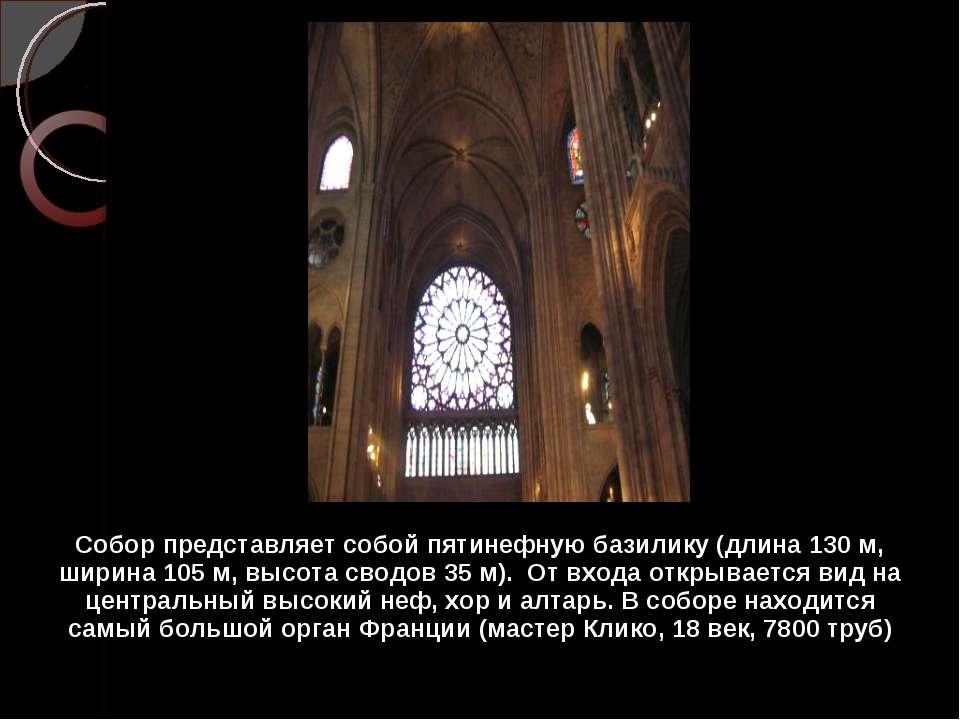 Собор представляет собой пятинефную базилику (длина 130 м, ширина 105 м, высо...