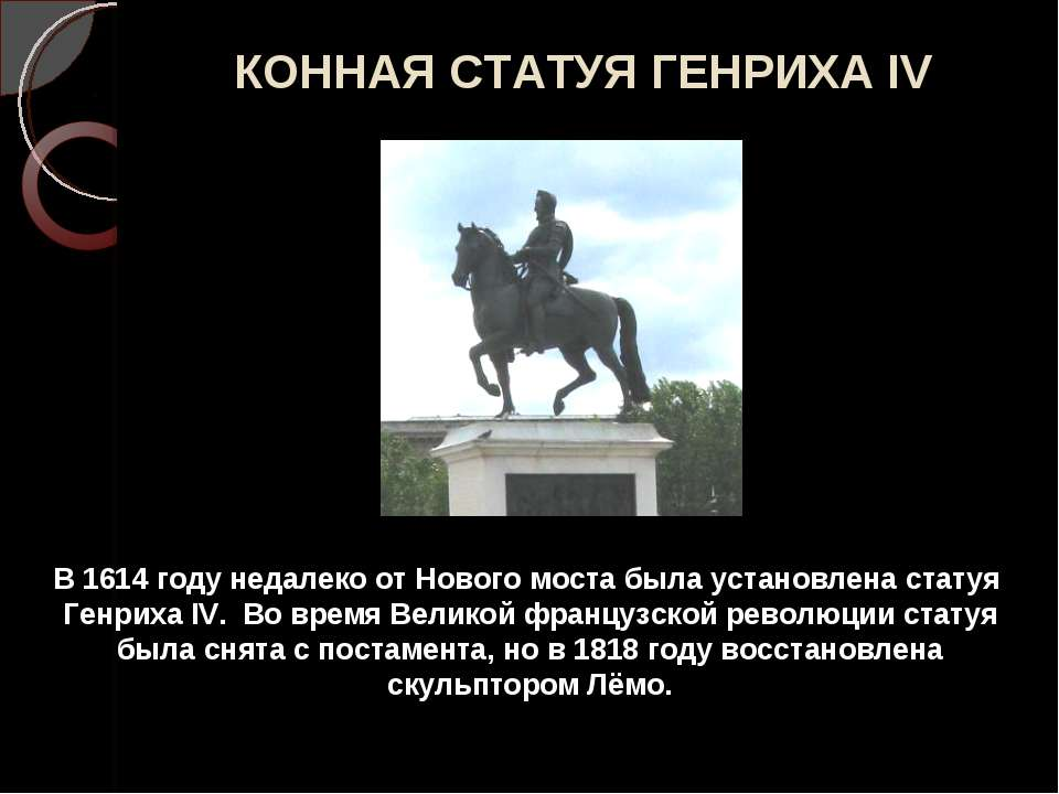 КОННАЯ СТАТУЯ ГЕНРИХА IV В 1614 году недалеко от Нового моста была установлен...
