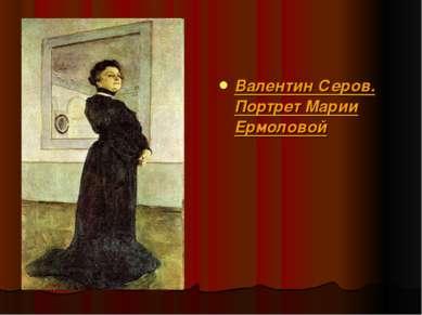 Валентин Серов. Портрет Марии Ермоловой