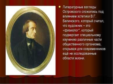 Литературные взгляды Островского сложились под влиянием эстетики В.Г. Белинск...