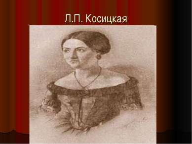 Л.П. Косицкая