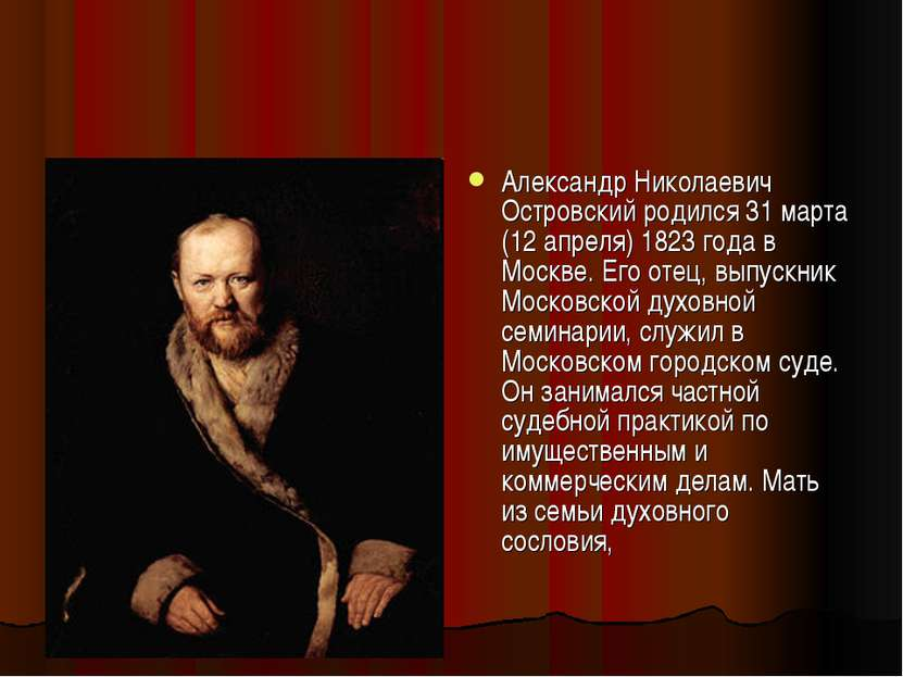 Александр Николаевич Островский родился 31 марта (12 апреля) 1823 года в Моск...